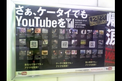Google Ad in Japan!